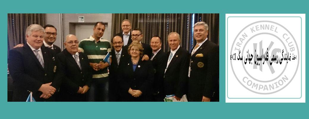 حضور نماینده IKC  در نشست ۲۰۱۵ هیئت رئیسه FCI