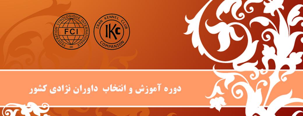 اطلاعیه تعیین داوران نژادشناسی ایران