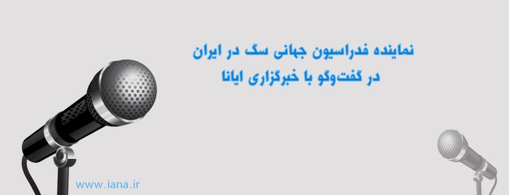 نماینده فدراسیون جهانی سگ در ایران در گفتوگو با خبرگزاری ایانا