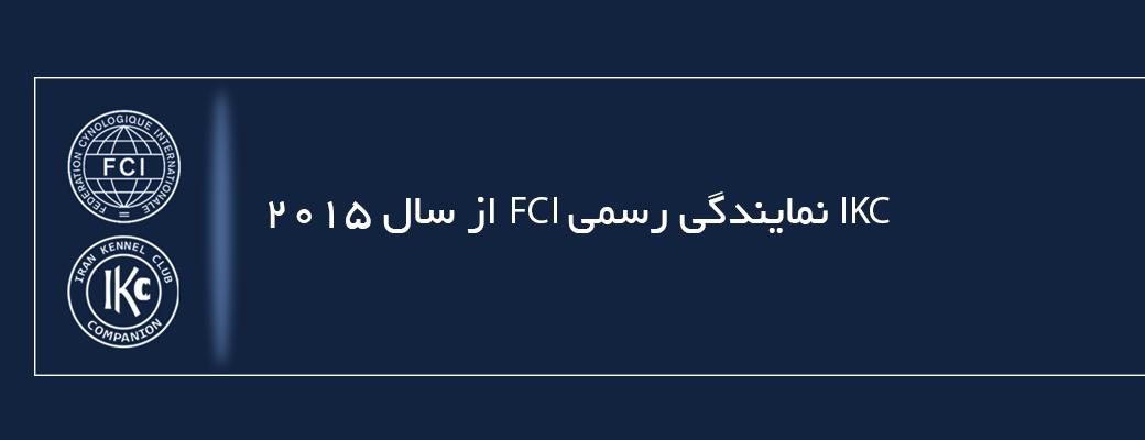 ایران، نمایندگی رسمی فدراسیون جهانی سگ (FCI)