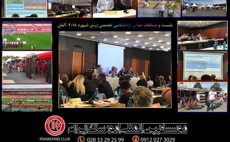 حضور IKC در مجامع بین المللی ازسال ۲۰۱۰ الی ۲۰۱۸