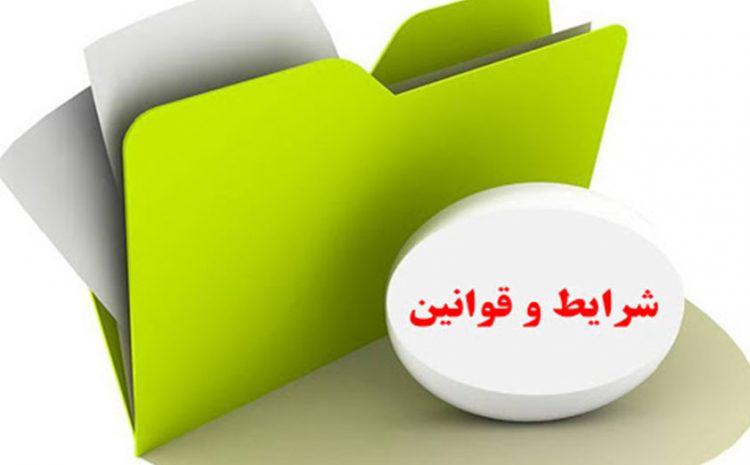 قوانین بین المللی FCI